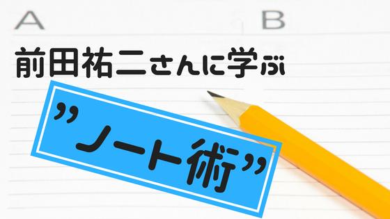 前田祐二さんに学ぶノート術