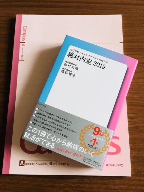 自己分析をするために買った本とノート