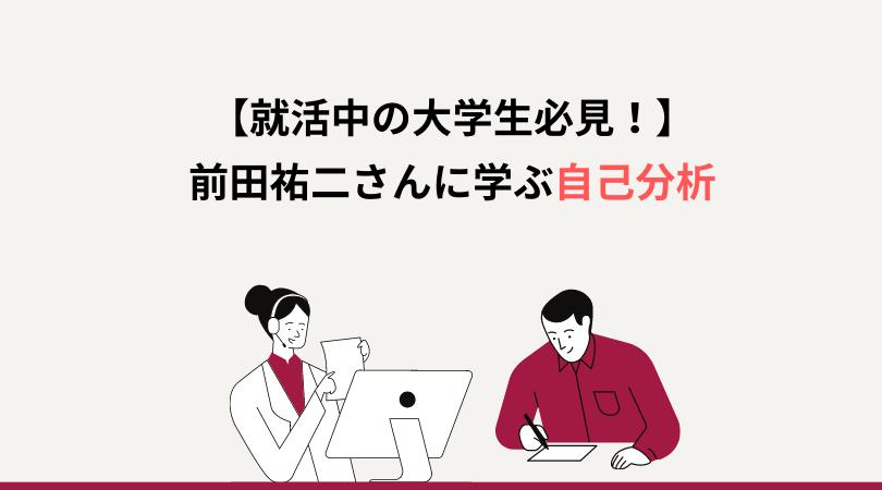 【就活中の大学生必見!】 前田祐二さんに学ぶ自己分析