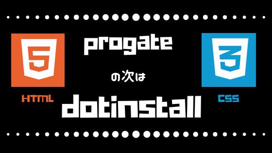 progateのHTML&CSSの次はドットインストールで学習