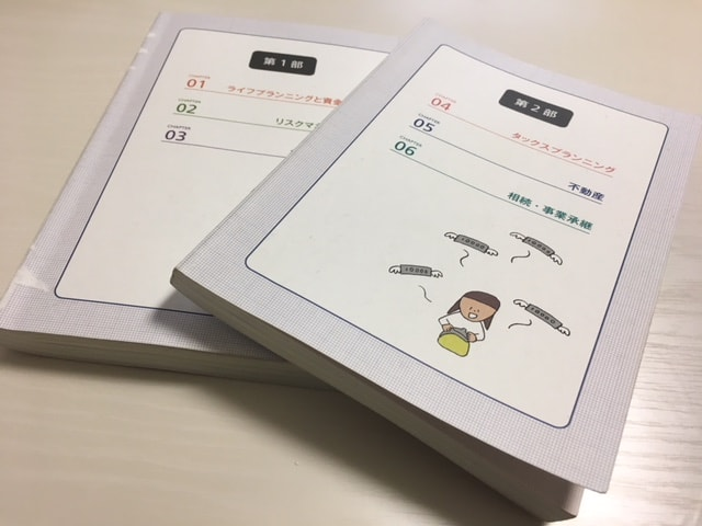 FP2級の教科書