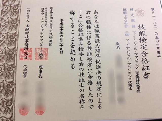 FP2級技能検定合格書