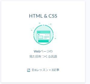 progateのHTML&CSSレッスン