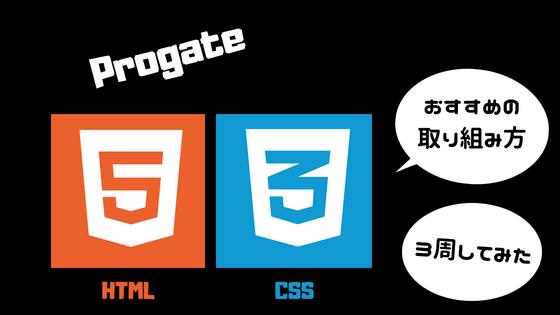 ProgateのHTML&CSSレッスンの学習方法