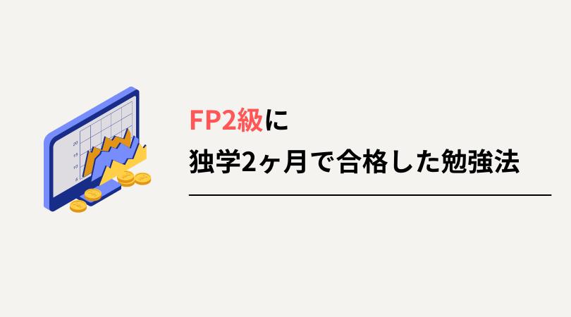 FP2級に独学2ヶ月で合格した勉強方法
