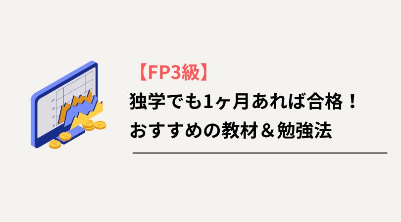 【FP3級】 独学でも1ヶ月あれば合格! おすすめの教材&勉強法