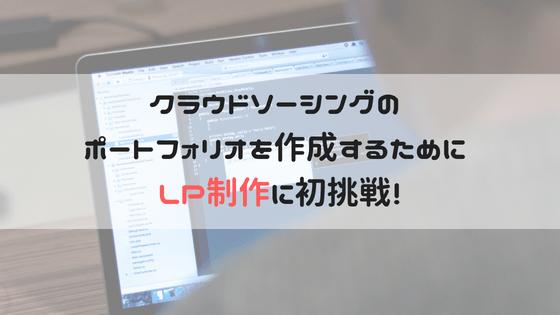 クラウドソーシングのポートフォリオを作成するためにLP制作に初挑戦!