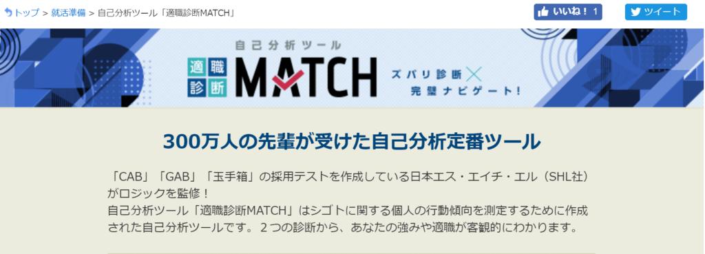 マイナビの自己分析ツール適職診断MATCH