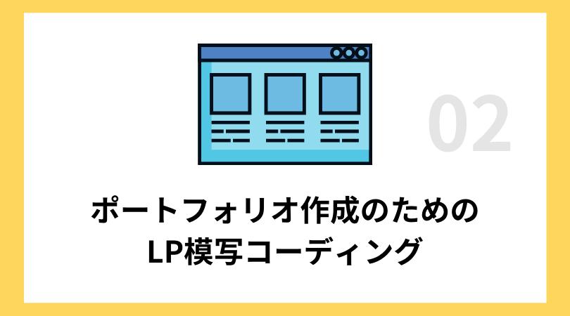 ポートフォリオ作成のためのランディングページ(LP)模写コーディング②