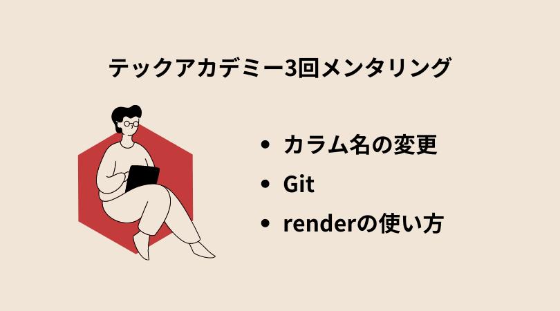 【体験談】テックアカデミーメンタリング3回目:カラム名の変更、-fオプション