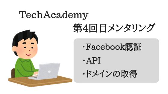 TechAcademy第4回目メンタリング~Facebook認証、API、ドメインの取得~