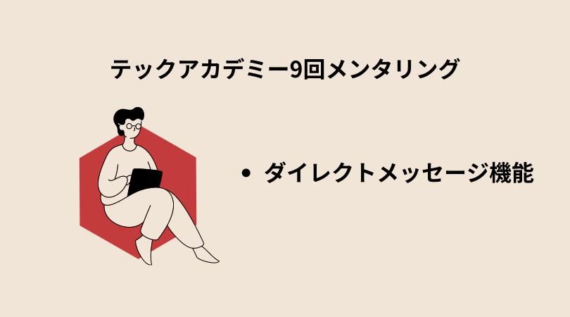 【体験談】テックアカデミーメンタリング9回目:ダイレクトメッセージ機能