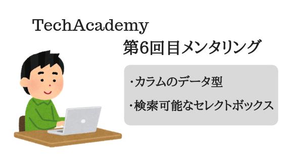 TechAcademy第6回目メンタリング~カラムのデータ型、検索可能なセレクトボックス~