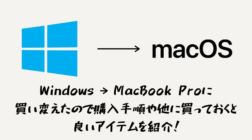 Windowsから13インチMacBook Proに買い変えたので購入手順や他に買っておくと良いアイテムを紹介!