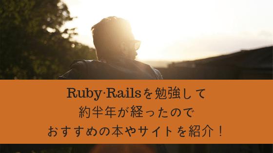 Ruby・Railsを勉強して約半年が経ったのでおすすめの本やサイトを紹介!