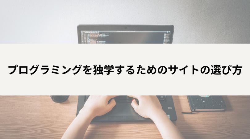 プログラミングを独学するためのサイトの選び方