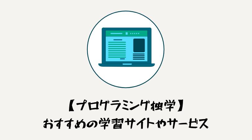 プログラミングを独学する際におすすめする学習サイトやサービス