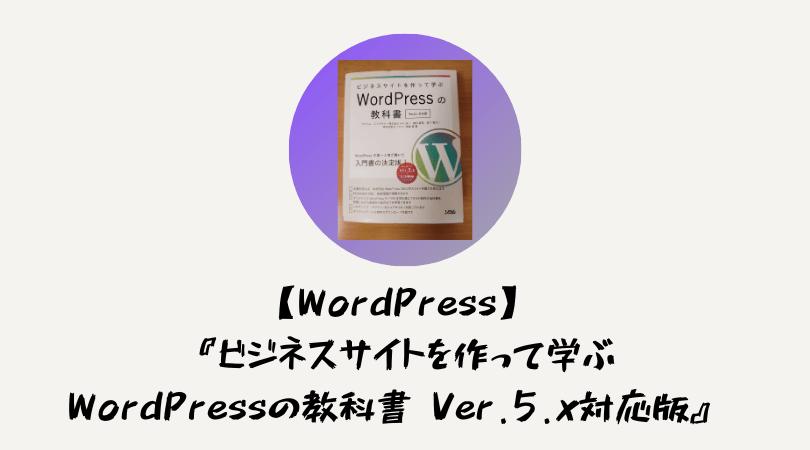 【WordPress】 『ビジネスサイトを作って学ぶ WordPressの教科書 Ver.5.x対応版』