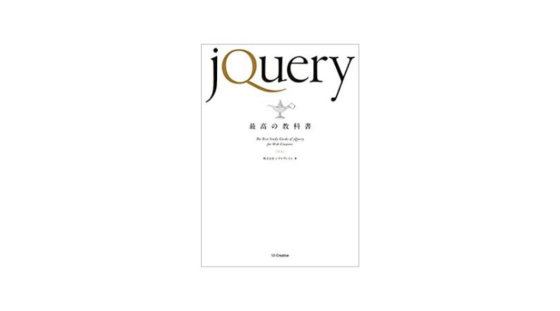 コーダーが『jQuery最高の教科書』を読んでみたのでそのレビュー