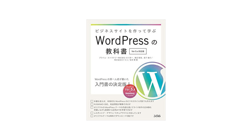 『ビジネスサイトを作って学ぶWordPressの教科書 Ver.5.x対応版』の感想