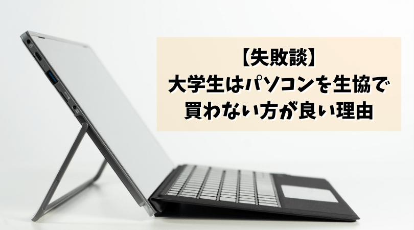 【失敗談】大学生はパソコンを生協で買わない方が良い理由