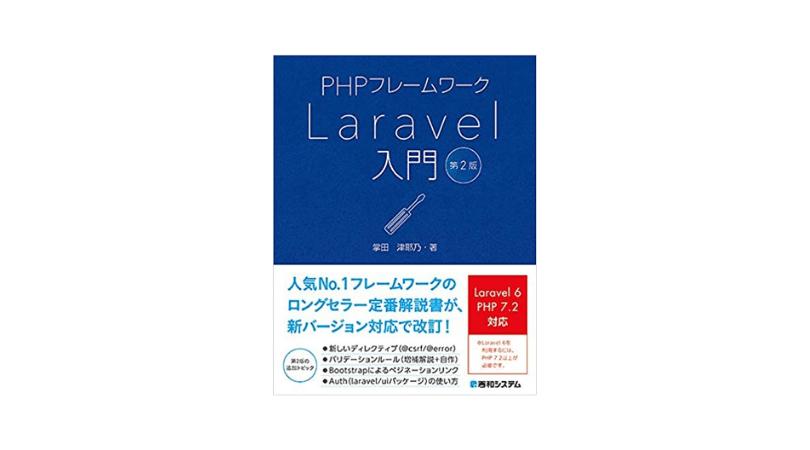 『PHPフレームワークLaravel入門』を読んで学んだことや感想等々
