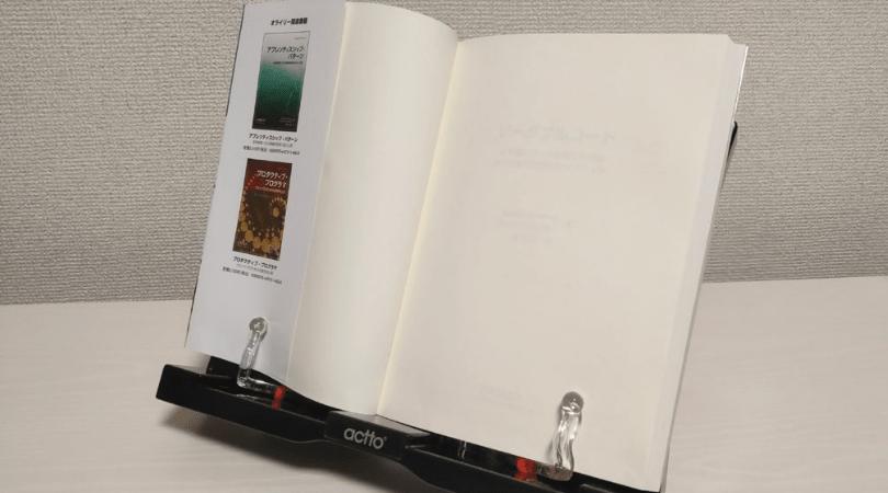 【actto BST-02BK ブックスタンド レビュー】本を読むのが楽に!