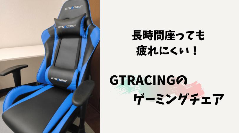 【GTRACING ゲーミングチェア CT002 レビュー】長時間座っても疲れにくいゲーミングチェア