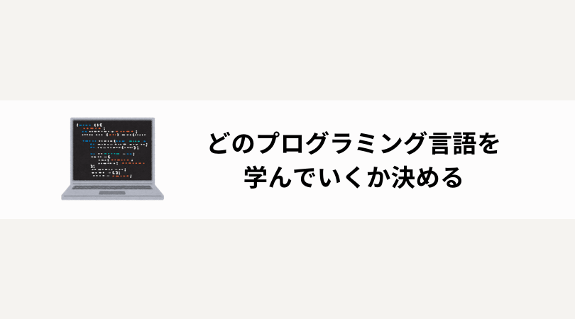 どのプログラミング言語を学んでいくか決める