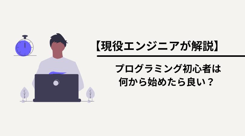 プログラミング初心者は何から始めたら良い? ← 現役エンジニアが解説!