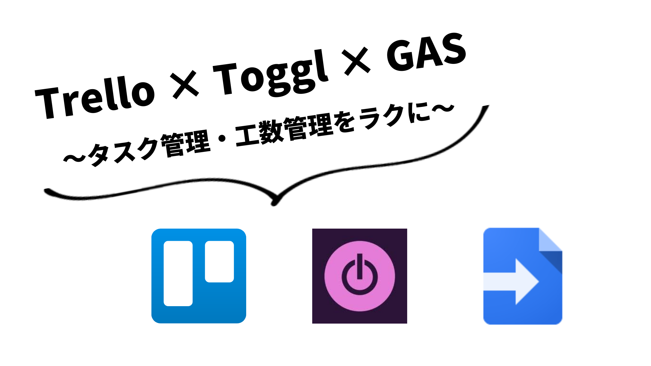 GAS(Google Apps Script)活用例:Trello × Togglでタスク管理・工数管理をラクにする