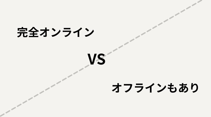 完全オンライン vs オフラインもあり