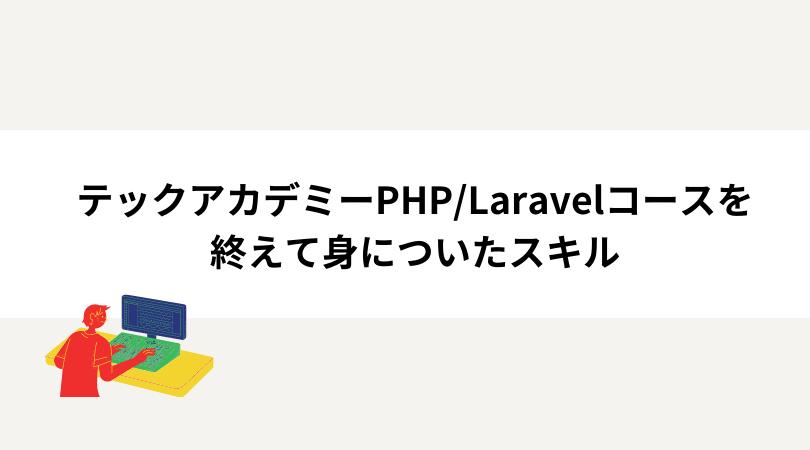 テックアカデミーPHP/Laravelコースを終えて身についたスキル