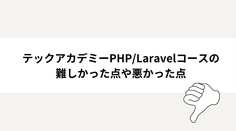テックアカデミーPHP/Laravelコースを受講してみて難しかった点や悪かった点