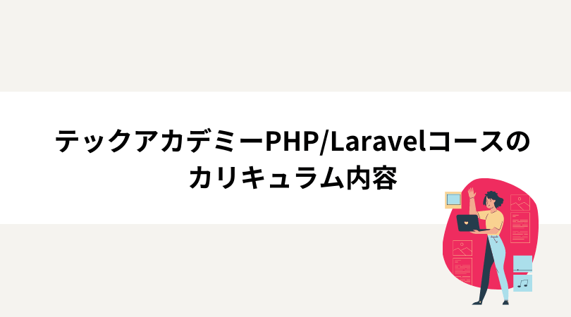 テックアカデミーPHP/Laravelコースのカリキュラム内容