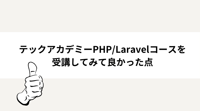 テックアカデミーPHP/Laravelコースを受講してみて良かった点
