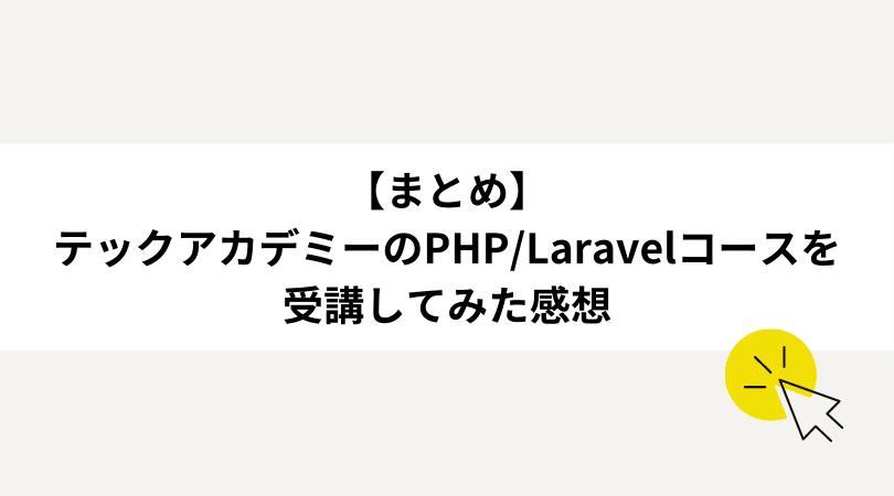 【まとめ】テックアカデミーのPHP/Laravelコースを受講してみた感想