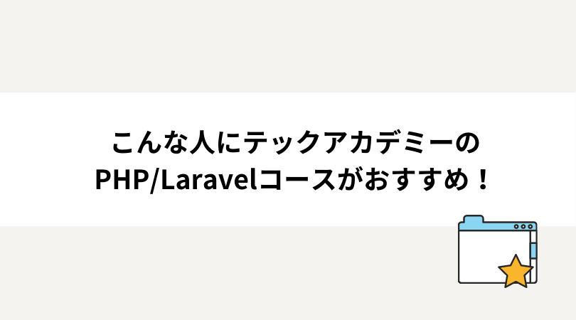 こんな人にテックアカデミーのPHP/Laravelコースがおすすめ!