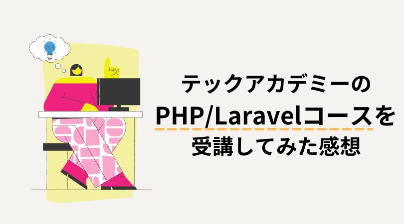 【体験談】テックアカデミーのPHP/Laravelコースを受講してみた感想